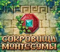 сокровища монтесумы играть онлайн