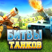 World of tanks демо версия